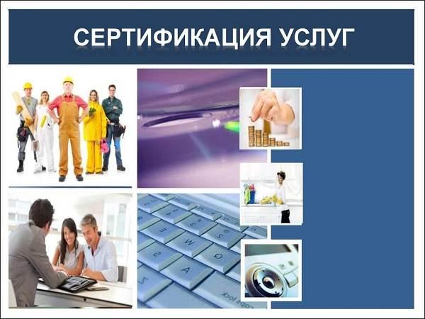 Сертификация-услуг