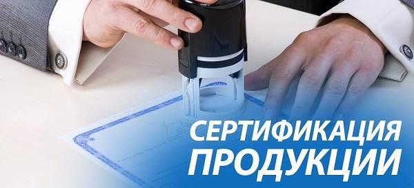 Правовые-основы-сертификации-в-РФ