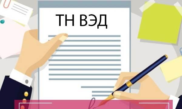 64-классификация-товаров-по-положениям-Основного-правила-4-ТН-ВЭД
