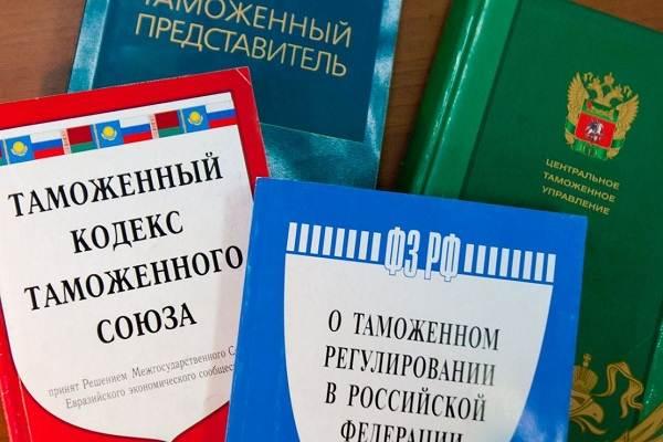 83-ТН-ВЭД-в-таможенном-законодательстве-РФ