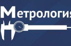 Государственная метрологическая служба в РФ