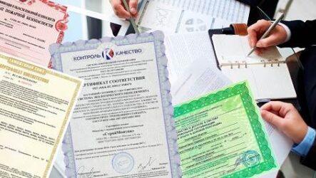 Сертификация систем обеспечения качества
