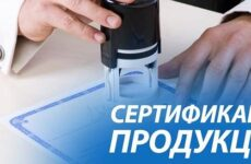 Правовые основы сертификации в РФ