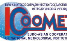 Региональные организации по метрологии