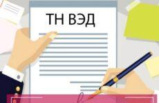 Классификация товаров по положениям Основного правила 4 ТН ВЭД