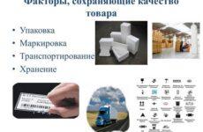Факторы, формирующие качество продовольственных/непродовольственных товаров, характеристика
